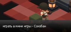 играть в мини игры - Сокобан