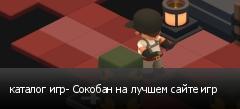 каталог игр- Сокобан на лучшем сайте игр