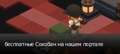 бесплатные Сокобан на нашем портале
