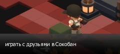 играть с друзьями в Сокобан