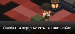 Сокобан - интересные игры на нашем сайте
