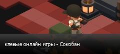 клевые онлайн игры - Сокобан