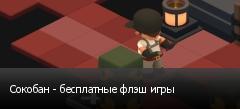Сокобан - бесплатные флэш игры