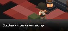 Сокобан - игры на компьютер