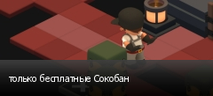 только бесплатные Сокобан