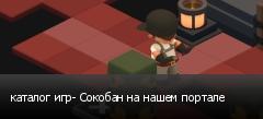 каталог игр- Сокобан на нашем портале