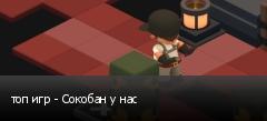 топ игр - Сокобан у нас