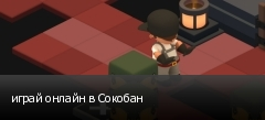 играй онлайн в Сокобан