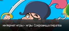 интернет игры - игры Сокровища пиратов