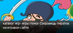 каталог игр- игры поиск Сокровищь пиратов на игровом сайте