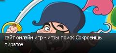 сайт онлайн игр - игры поиск Сокровищь пиратов