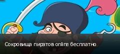 ��������� ������� online ���������