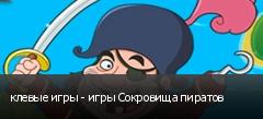 клевые игры - игры Сокровища пиратов