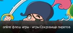 online флеш игры - игры Сокровища пиратов