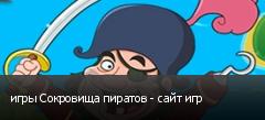 игры Сокровища пиратов - сайт игр