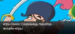 игры поиск Сокровищь пиратов - онлайн-игры