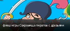 флеш игры Сокровища пиратов с друзьями