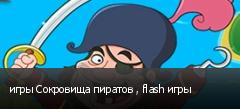 игры Сокровища пиратов , flash игры