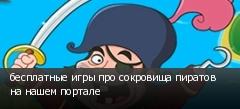 бесплатные игры про сокровища пиратов на нашем портале