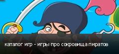 каталог игр - игры про сокровища пиратов