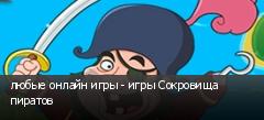 любые онлайн игры - игры Сокровища пиратов