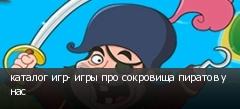каталог игр- игры про сокровища пиратов у нас