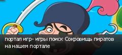 портал игр- игры поиск Сокровищь пиратов на нашем портале