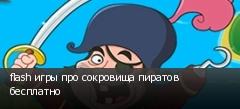 flash игры про сокровища пиратов бесплатно