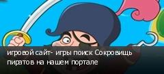 игровой сайт- игры поиск Сокровищь пиратов на нашем портале
