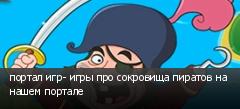 портал игр- игры про сокровища пиратов на нашем портале