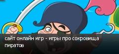 сайт онлайн игр - игры про сокровища пиратов