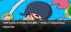 поиграть в игры онлайн - игры Сокровища пиратов