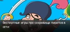бесплатные игры про сокровища пиратов в сети