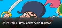 online игры - игры Сокровища пиратов