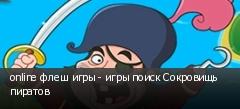 online флеш игры - игры поиск Сокровищь пиратов