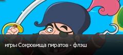 игры Сокровища пиратов - флэш