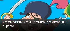 играть в мини игры - игры поиск Сокровищь пиратов