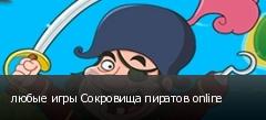 любые игры Сокровища пиратов online