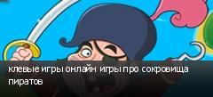 клевые игры онлайн игры про сокровища пиратов