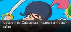 клевые игры Сокровища пиратов на игровом сайте