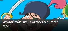 игровой сайт- игры Сокровища пиратов здесь
