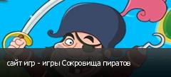 сайт игр - игры Сокровища пиратов