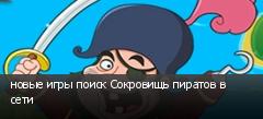 новые игры поиск Сокровищь пиратов в сети