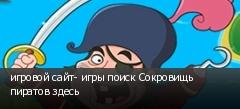 игровой сайт- игры поиск Сокровищь пиратов здесь
