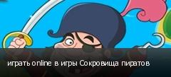 играть online в игры Сокровища пиратов