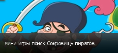мини игры поиск Сокровищь пиратов