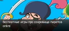 бесплатные игры про сокровища пиратов online