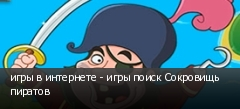 игры в интернете - игры поиск Сокровищь пиратов