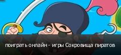 поиграть онлайн - игры Сокровища пиратов