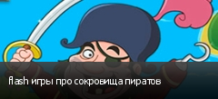 flash игры про сокровища пиратов